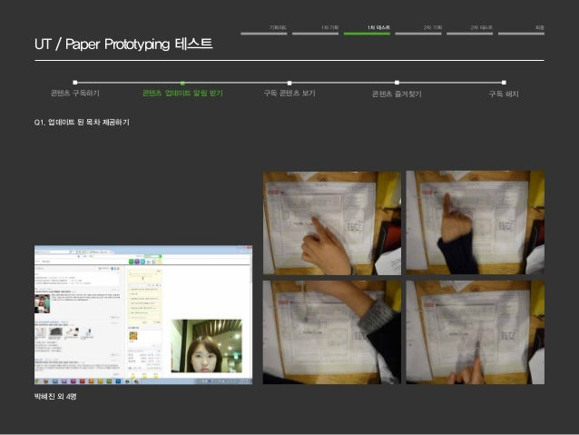 UT / Paper Prototyping 테스트  기획의도 1차 기획 1차 테스트 2차 기획 2차 테스트 최종  콘텐츠 구독하기 콘텐츠 업데이트 알림 받기 구독 콘텐츠 보기 콘텐츠 즐겨찾기 구독 해지  Q1. 업데이트 ...