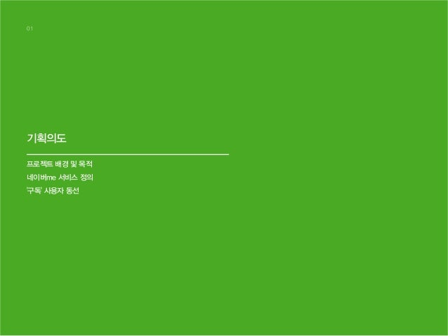 01  기획의도  프로젝트 배경 및 목적  네이버me 서비스 정의  '구독' 사용자 동선