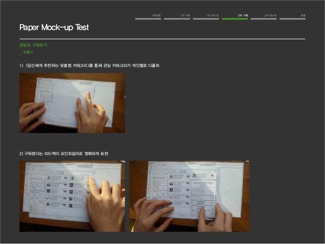 Paper Mock-up Test  기획의도 1차 기획 1차 테스트 2차 기획 2차 테스트 최종  콘텐츠 구독하기  _ 구독+  1) <당신에게 추천하는 맞춤형 카테고리>를 통해 관심 카테고리가 개인별로 디폴트  2) ...