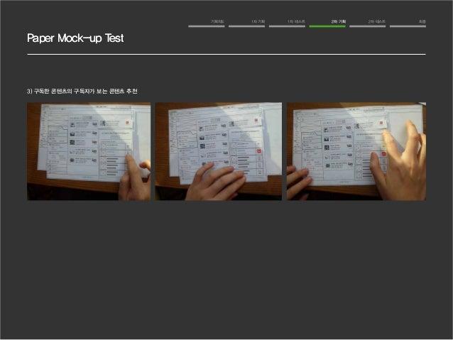 Paper Mock-up Test  기획의도 1차 기획 1차 테스트 2차 기획 2차 테스트 최종  3) 구독한 콘텐츠의 구독자가 보는 콘텐츠 추천