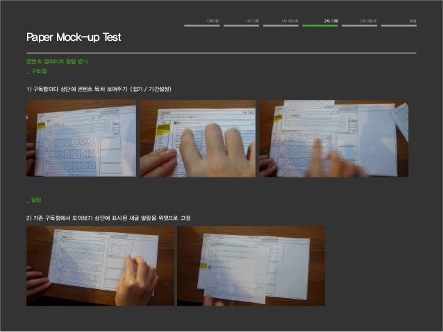 Paper Mock-up Test  기획의도 1차 기획 1차 테스트 2차 기획 2차 테스트 최종  콘텐츠 업데이트 알림 받기  _ 구독함  1) 구독함마다 상단에 콘텐츠 목차 보여주기 (접기 / 기간설정)  _ 알림  ...