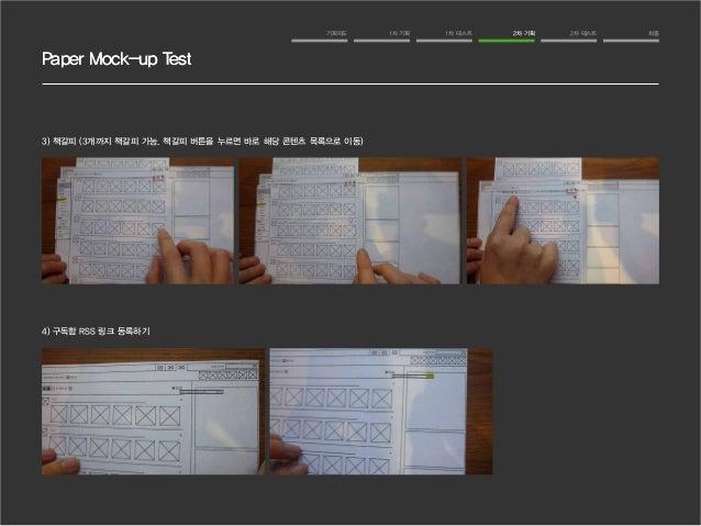 Paper Mock-up Test  기획의도 1차 기획 1차 테스트 2차 기획 2차 테스트 최종  3) 책갈피 (3개까지 책갈피 가능. 책갈피 버튼을 누르면 바로 해당 콘텐츠 목록으로 이동)  4) 구독함 RSS 링크 ...