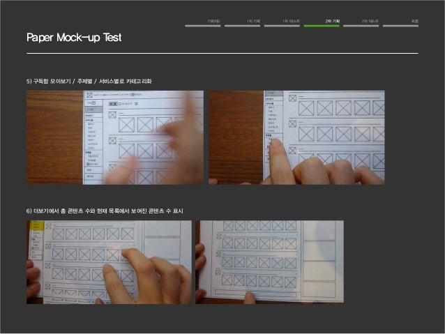 Paper Mock-up Test  기획의도 1차 기획 1차 테스트 2차 기획 2차 테스트 최종  5) 구독함 모아보기 / 주제별 / 서비스별로 카테고리화  6) 더보기에서 총 콘텐츠 수와 현재 목록에서 보여진 콘텐츠 ...