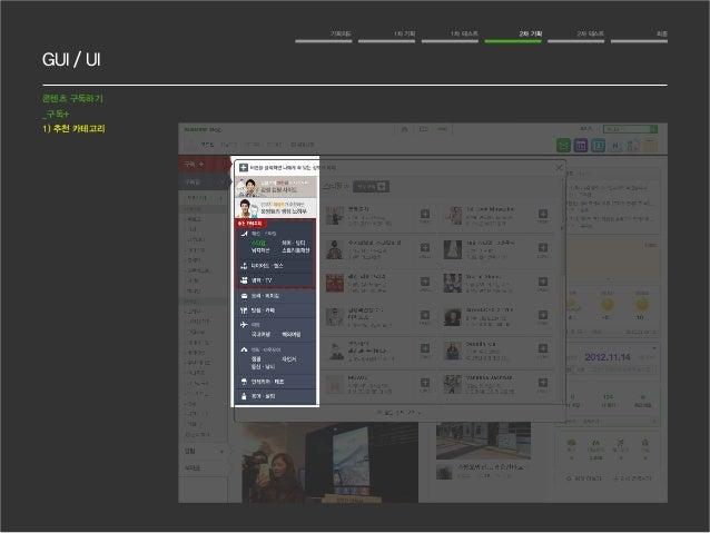 GUI / UI  기획의도 1차 기획 1차 테스트 2차 기획 2차 테스트 최종  콘텐츠 구독하기  _구독+  1) 추천 카테고리
