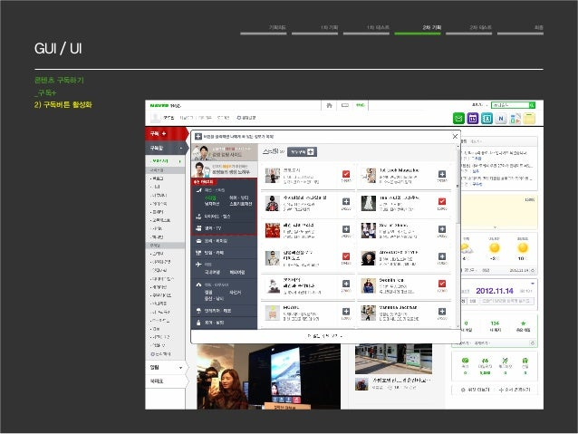 GUI / UI  기획의도 1차 기획 1차 테스트 2차 기획 2차 테스트 최종  콘텐츠 구독하기  _구독+  2) 구독버튼 활성화
