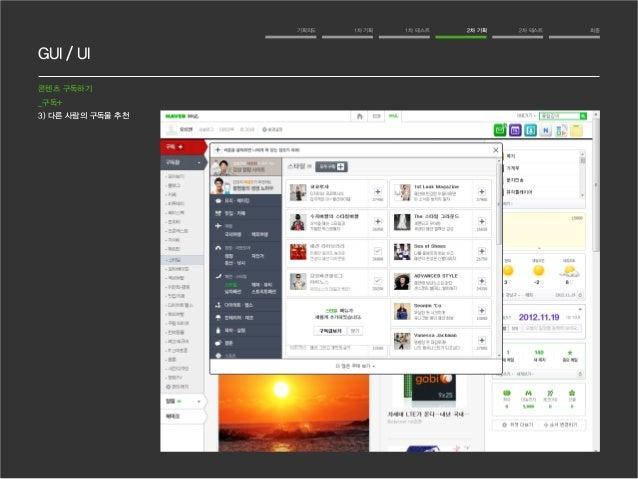 GUI / UI  기획의도 1차 기획 1차 테스트 2차 기획 2차 테스트 최종  콘텐츠 구독하기  _구독+  3) 다른 사람의 구독물 추천