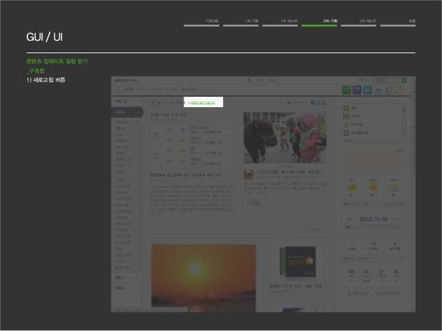 GUI / UI  기획의도 1차 기획 1차 테스트 2차 기획 2차 테스트 최종  콘텐츠 업데이트 알림 받기  _구독함  1) 새로고침 버튼