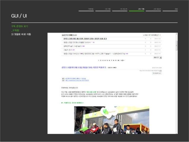 GUI / UI  기획의도 1차 기획 1차 테스트 2차 기획 2차 테스트 최종  구독 콘텐츠 보기  _구독함  3) 댓글로 바로 이동