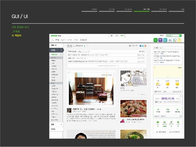 GUI / UI  기획의도 1차 기획 1차 테스트 2차 기획 2차 테스트 최종  구독 콘텐츠 보기  _구독함  4) 책갈피
