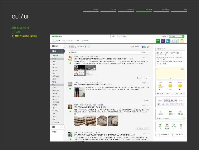 GUI / UI  기획의도 1차 기획 1차 테스트 2차 기획 2차 테스트 최종  콘텐츠 즐겨찾기  _구독함  1) 북마크 콘텐츠 필터링