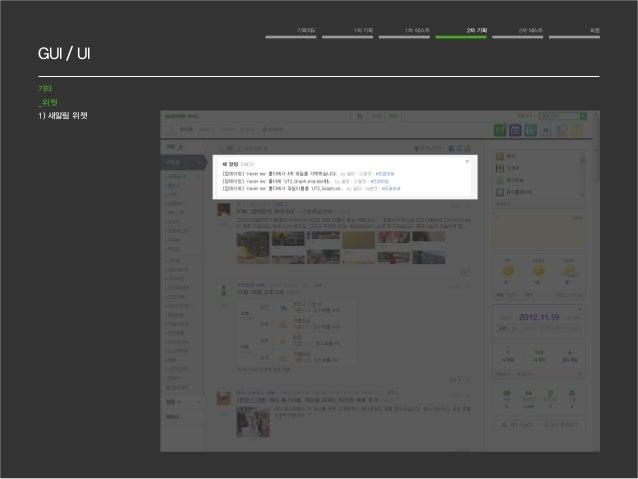 GUI / UI  기획의도 1차 기획 1차 테스트 2차 기획 2차 테스트 최종  기타  _위젯  1) 새알림 위젯
