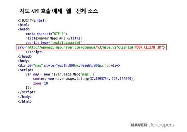 Naver 오픈api-마이그레이션가이드 20160913-리뷰