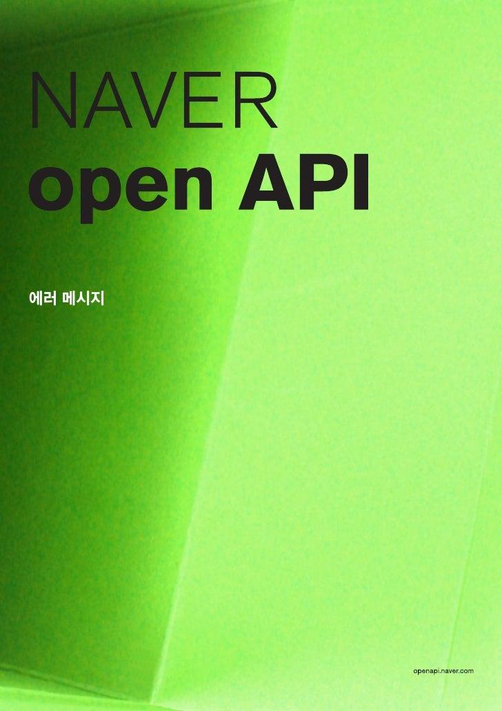 Naver Open Api Reference Manual Slide 33