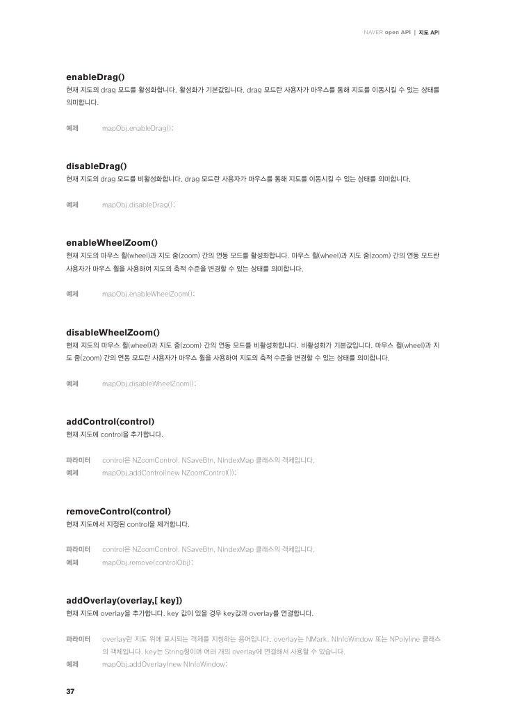 Naver Open Api Reference Manual Slide 38