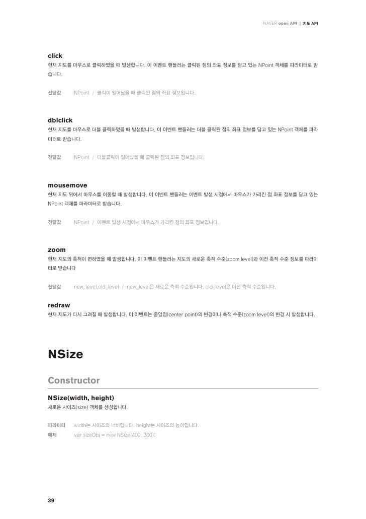 Naver Open Api Reference Manual Slide 40