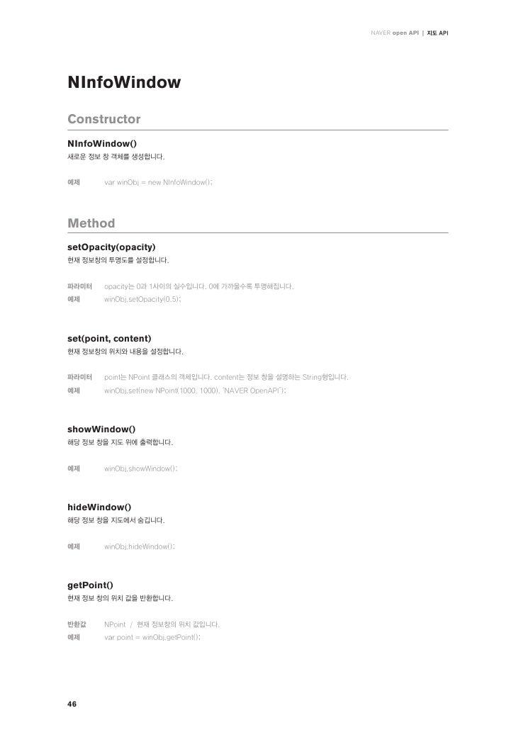 Naver Open Api Reference Manual Slide 47