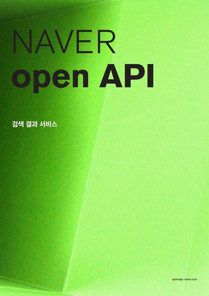 Naver Open Api Reference Manual Slide 8