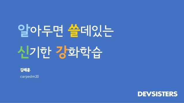 알아두면 쓸데있는 신기한 강화학습 김태훈 carpedm20