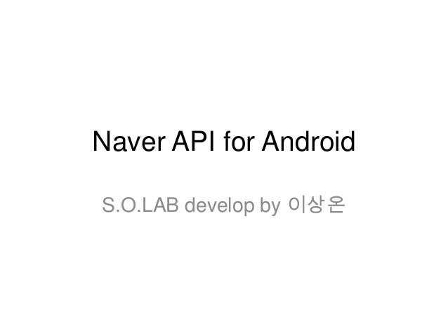 Naver API for AndroidS.O.LAB develop by 이상온