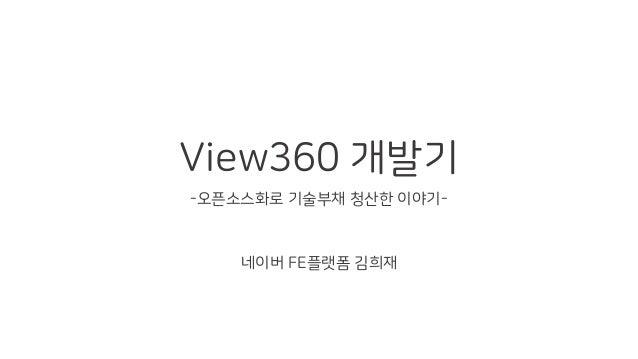 View360 개발기 -오픈소스화로 기술부채 청산한 이야기- 네이버 FE플랫폼 김희재