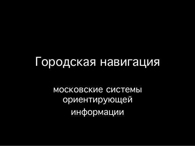 Городская навигация  московские системы    ориентирующей     информации