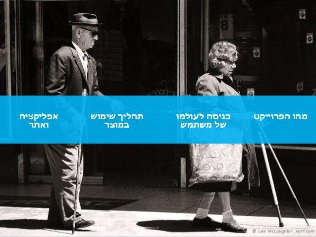 UX Navi project - Mariya Lambrianov, Mickey Ben Porat, Maor Sabag Slide 2