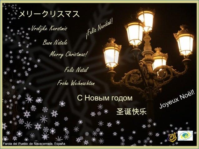 メリークリスマス Vrolijke Kerstmis  Feliz ¡  idad! Nav  Buon Natale Merry Christmas!  Feliz Natal Frohe Weihnachten С Новым годом ...