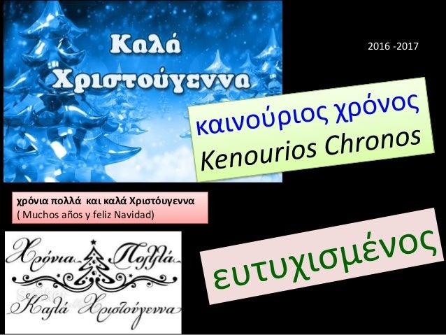 2016 -2017 χρόνια πολλά και καλά Χριστόυγεννα ( Muchos años y feliz Navidad)