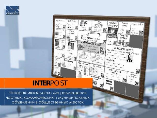 Интерактивная доска для объявлений грызуны продажа доска объявлений