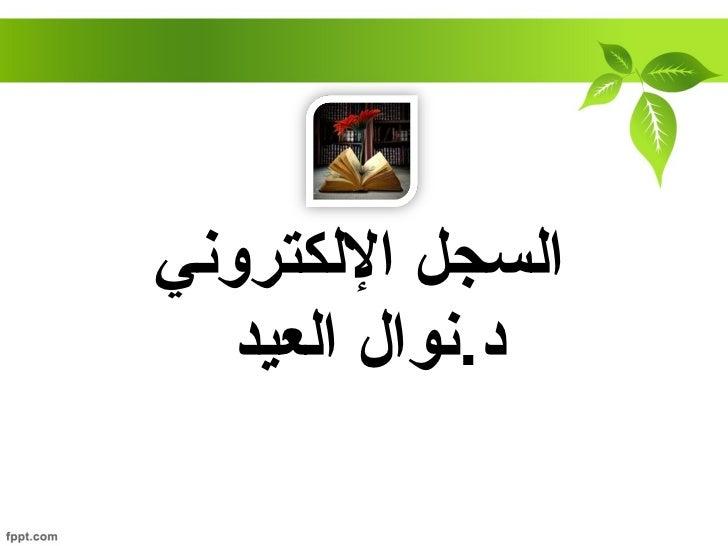 السجل الإلكتروني د . نوال العيد