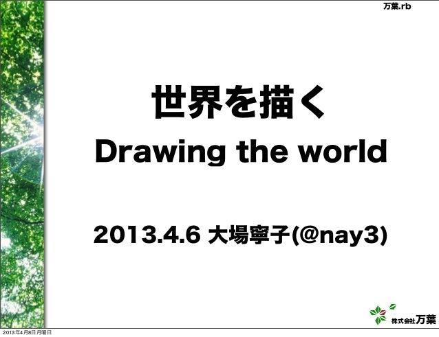 万葉.rb                  世界を描く               Drawing the world               2013.4.6 大場寧子(@nay3)                           ...