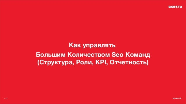 boosta.biz boosta.biz ● 1 Как управлять Большим Количеством Seo Команд (Структура, Роли, KPI, Отчетность)