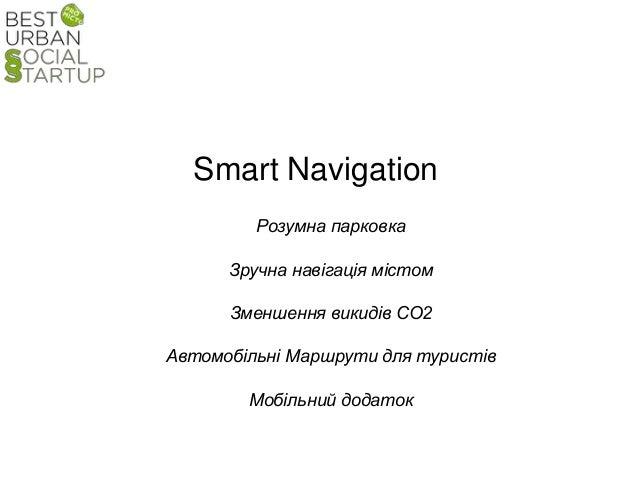 Smart Navigation Розумна парковка Зручна навігація містом Зменшення викидів СО2 Автомобільні Маршрути для туристів Мобільн...