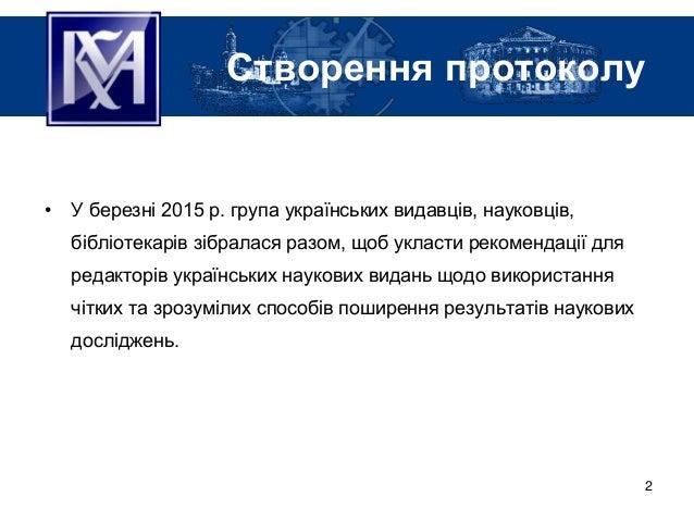 Створення протоколу • У березні 2015 р. група українських видавців, науковців, бібліотекарів зібралася разом, щоб укласти ...