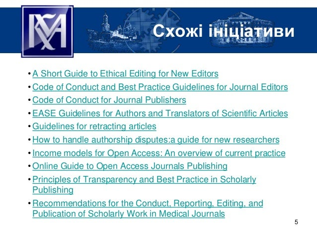 Схожі ініціативи • A Short Guide to Ethical Editing for New Editors • Code of Conduct and Best Practice Guidelines for Jou...
