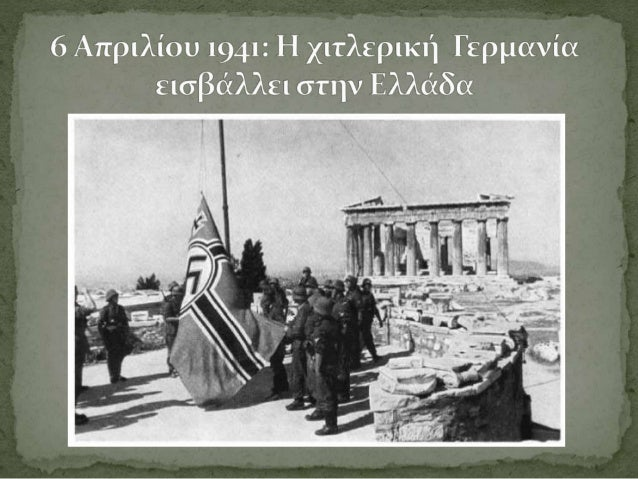 jewish resistance to nazi occupation German pro-nazi resistance in allied-occupied areas werwolf, the nazi resistance against the allied occupation greek resistance list of greek resistance organizations  interviews from.