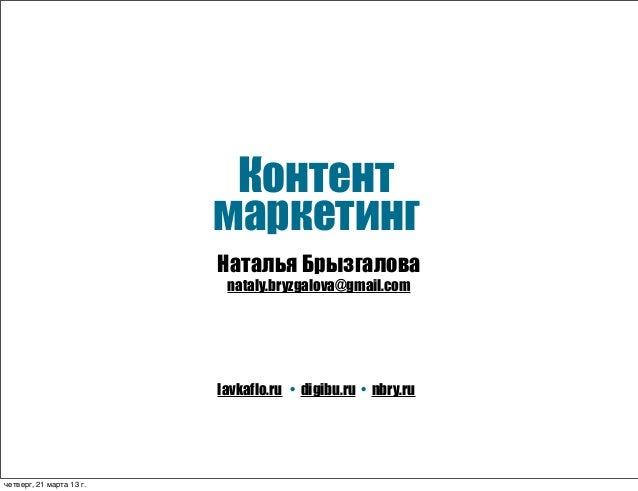 Контент                          маркетинг                          Наталья Брызгалова                           nataly.br...