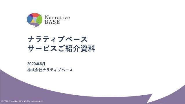 ナラティブベース サービスご紹介資料 2020年6月 株式会社ナラティブベース Ⓒ2020 Narrative BASE All Rights Reserved.