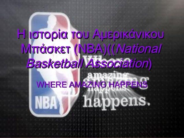 Η ιστορία του ΑμερικάνικουΜπάσκετ (NBA)((National Basketball Association)   WHERE AMAZING HAPPENS