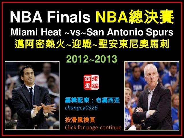 2013 NBA Finals - San Antonio vs Miami - Game 6 Best Plays ...