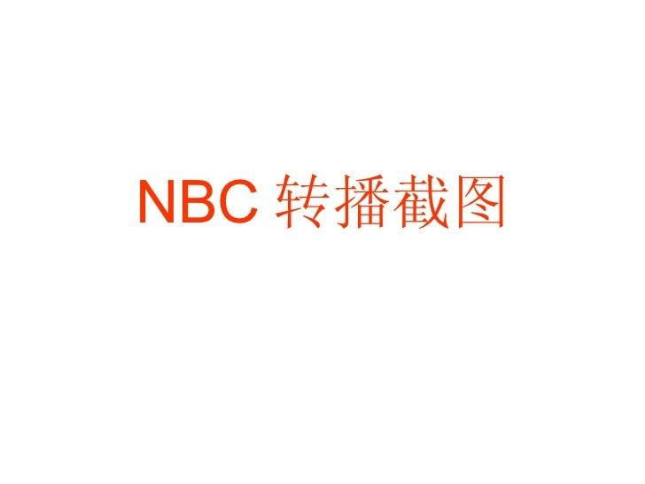 NBC 转播截图