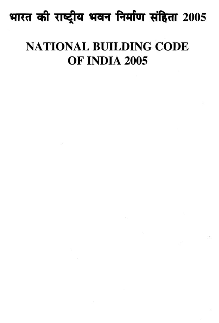 national building code of india 2005 pdf free download full