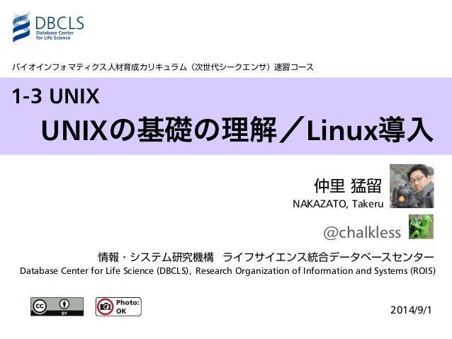 1,3 UNIX 仲里 猛留 NAKAZATO, Takeru @chalkless 情報・システム研究