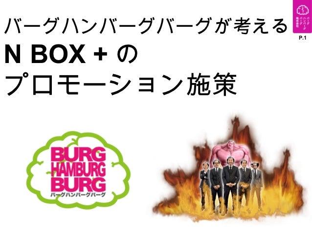 バーグハンバーグバーグが考える   P.1N BOX + のプロモーション施策