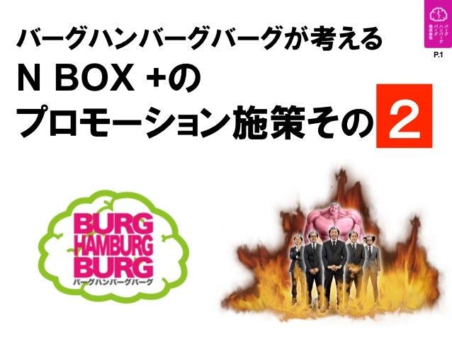 バーグハンバーグバーグが考える   P.1N BOX +のプロモーション施策その 2