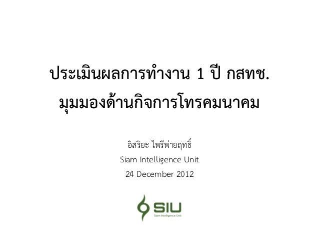 ประเมินผลการทางาน 1 ปี กสทช. มุมมองด้านกิจการโทรคมนาคม           อิสริยะ ไพรีพ่ายฤทธิ์        Siam Intelligence Unit      ...