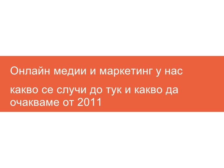 Онлайн медии и маркетинг у нас какво се случи до тук и какво да очакваме от 2011