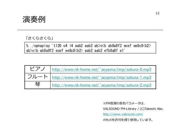 12 演奏例 % ./opnaplay 't120 o4 l4 aab2 aab2 ab>c<b ab8a8f2 ecef ee8c8<b2> ab>c<b ab8a8f2 ecef ee8c8<b2> aab2 aab2 efb8a8f e1...