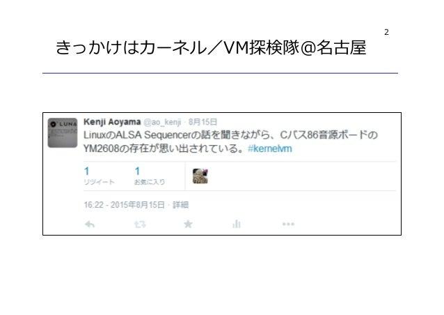 2 きっかけはカーネル/VM探検隊@名古屋