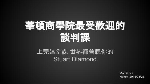 華頓商學院最受歡迎的 談判課 上完這堂課 世界都會聽你的 Stuart Diamond MamiLove Nancy 2015/03/26